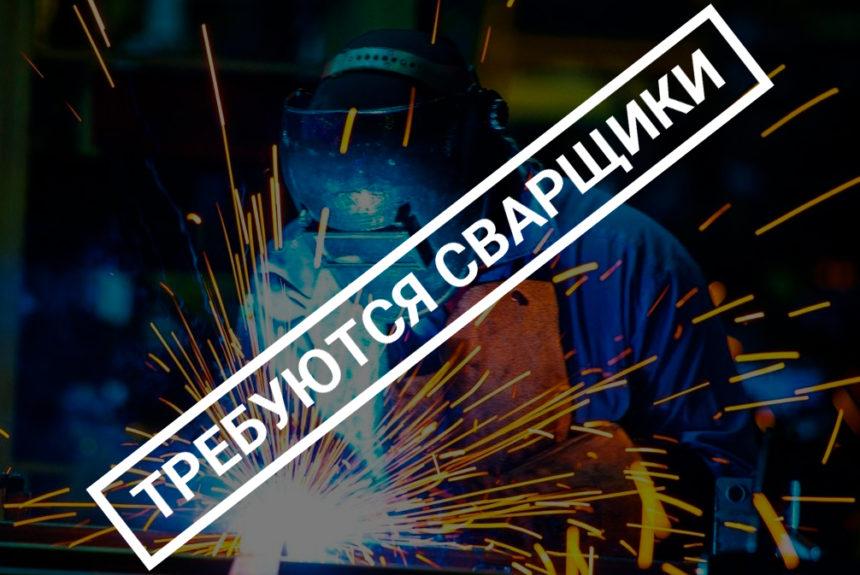 Требуются сварщики, работа в г. Малоярославце